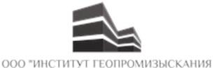 Институт ГеоПромИзыскания