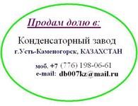 Усть-Каменогорский конденсаторный завод