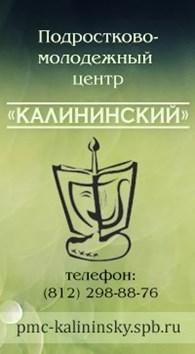 """Подростково-молодежный центр """"Калининский"""" (ПМК """"Дружба"""")"""
