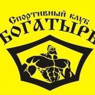"Клуб единоборств ""Богатырь"""