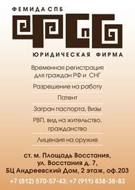 "ООО ""Фемида СПб"""
