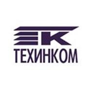 ТЕХИНКОМ, ЗАО