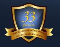 Московская областная коллегия адвокатов филиал № 33