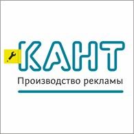"""""""Кант"""" Рекламно-производственная компания"""