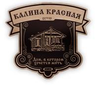 ООО «Хутор Калина Красная»