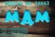 """МДМ"""