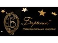 """Торгово - развлекательный комплекс """"Барыши"""""""