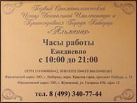 """Стоматологическая клиника """"Альманах"""""""