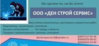 """""""ДЕН СТРОЙ СЕРВИС"""""""