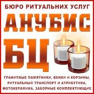 Бюро ритуальных услуг АНУБИС БЦ