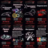 ИП Титовцов А.В. СТО ТАВАВТО