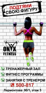 """Фитнес-клуб """"Оникс Фитнес"""""""