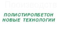 """Компания """"Полистиролбетон. Новые Технологии"""""""