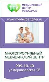 медицинский центр метро рыбацкое