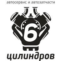 ООО Шесть Цилиндров