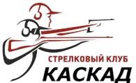 """Стрелковый клуб """"Каскад"""""""