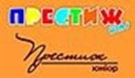 детские магазины «Престиж kids» и «Престиж юниор»