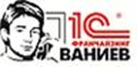 1С:Фрачайзинг Ваниев Алматы