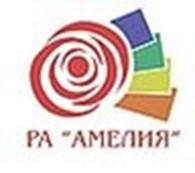 """РА """"АМЕЛИЯ"""""""