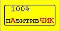 """Субъект предпринимательской деятельности Интернет-магазин """"пАзитивЧИК"""" - оригинальные подарки"""