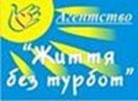 Агентство домашнего персонала «Життя без турбот»