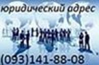 Субъект предпринимательской деятельности СПД-ЮРИДИЧНА АДРЕСА-