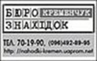 """Субъект предпринимательской деятельности Бюро находок """"Надежда"""""""