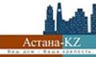 "Агентство по недвижимости ""Astana-KZ"""