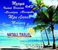 "Туристическое агенство ""NATALI TRAVEL"""