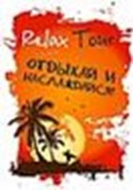 "Туристическая фирма ""Relax Tour"""
