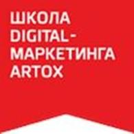 Школа digital-маркетинга ARTOX