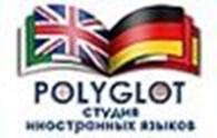 Студия иностранных языков POLYGLOT
