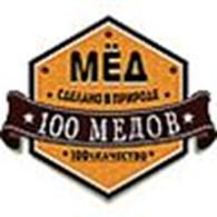 """Магазин мёда, пчелопродуктов и медовой косметики """"100 МЕДОВ"""""""