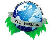 LTD ФОП Горелик