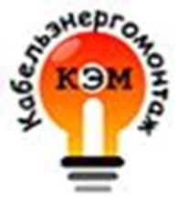 ЧП «Кабельэнергомонтаж»
