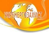 """Общество с ограниченной ответственностью ООО """"Укрэнергозащита"""""""