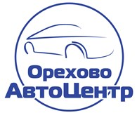 ООО ОРЕХОВО-АВТОЦЕНТР