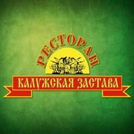 «Калужская застава»