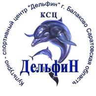 """Культурно-спортивный центр """"Дельфин"""""""