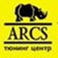 Тюнинг-центр ARCS