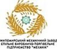 Общество с ограниченной ответственностью Житомирський механічний завод СВТП МЕХАНІК