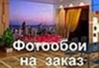 """Интернет магазин """"Мир фотообоев"""""""