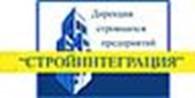 """ТОО """"Дирекция Строящихся Предприятий """"СТРОЙИНТЕГРАЦИЯ"""""""