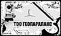 """ТОО """"ГЕОПАРАЛАКС"""""""