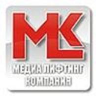 Частное предприятие ЧП «МЕДИА ЛИФТИНГ КОМПАНИ»