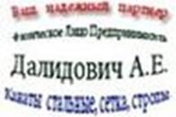 ФЛП Далидович А. Е.