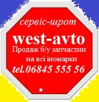 Corp. Компанія сервіс-шрот WEST-AVTO