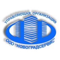 """Управляющая компания """"Новоградсервис"""""""
