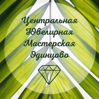"""""""Центральная ювелирная мастерская"""""""