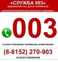 """Медицинская справочно-информационная служба """"003"""""""